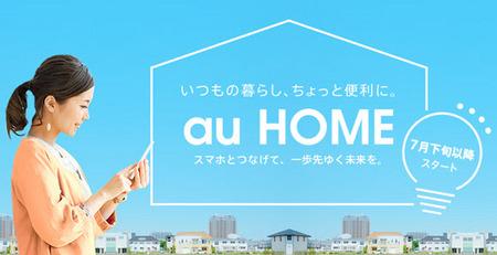 au-HOME-IoT.jpg