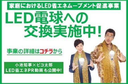 tokyo_led170710.jpg