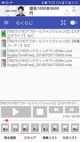 Screenshot_20180930-121009_MediaPlayer for Radio Program.jpg